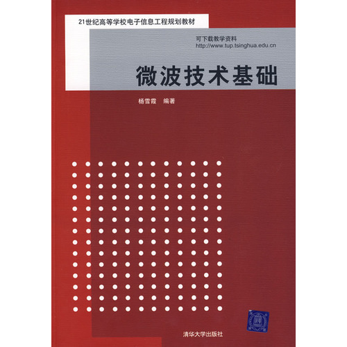 线所形成的常用微波谐振腔的基本原理;第5章是微波技术电路理论的进一