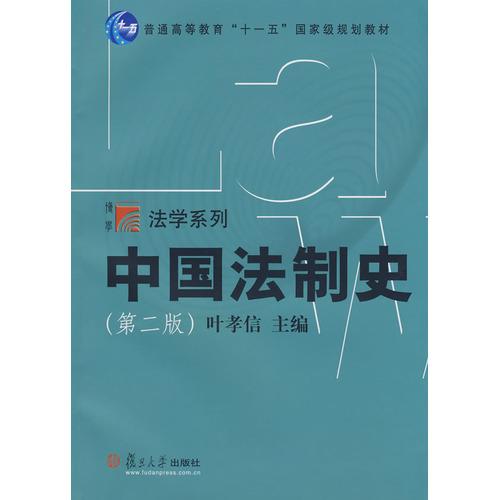 中国法制史学心得_叶孝信《中国法制史》