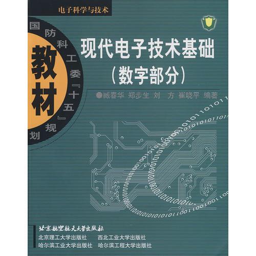 68 电路理论基础》(第二版) 作者:潘双来邢丽冬 主编 出版社:清华大学