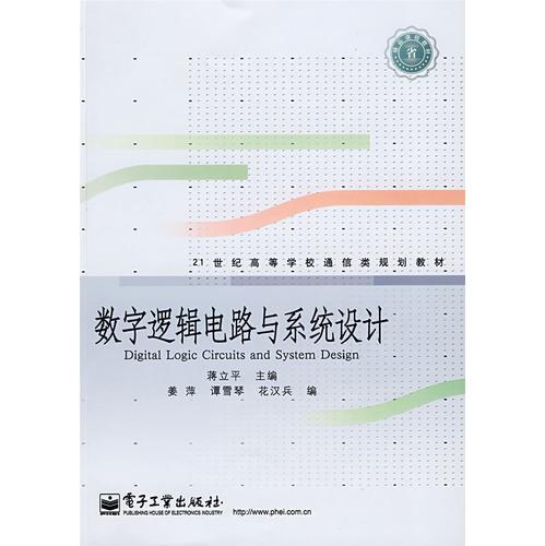 8 ttl与cmos电路的接口   复习思考题   习题  第3章 组合逻辑电路