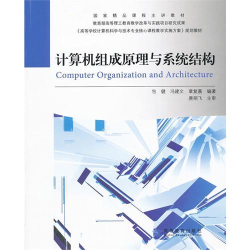 计算机组成原理与系统结构