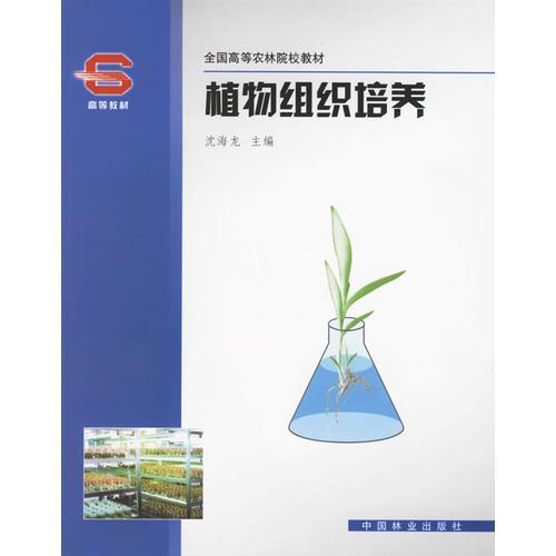 植物组织培养技术的前景的展望