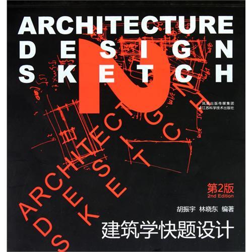 建筑学快题设计(第2版)