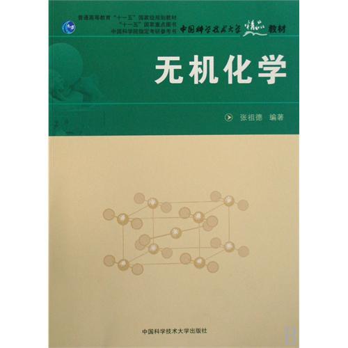 本书配套出版《无机化学习题》