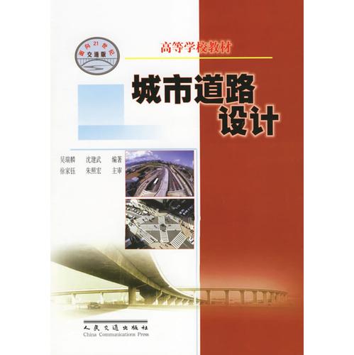《城市道路设计》   《城市道路设计》   最近浏览的图书