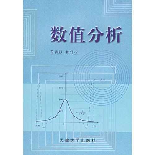 75  内容简介     本书介绍科学与工程计算中常用的数值计算方法及其