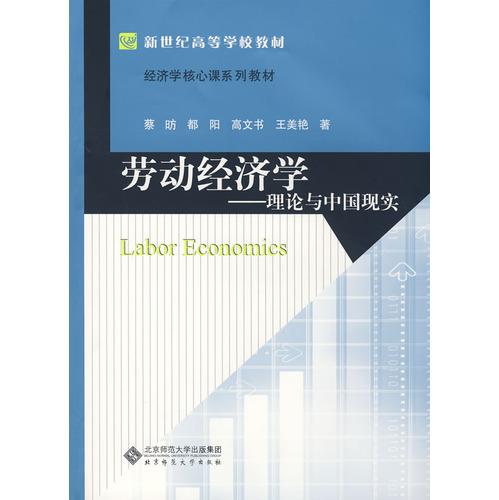 劳动经济学_...产能过剩的政治经济学分析 洞幽察微 察网