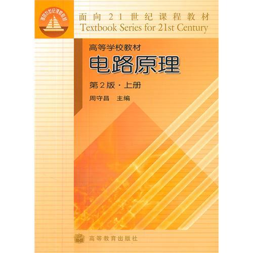 电路原理(第2版.上册)