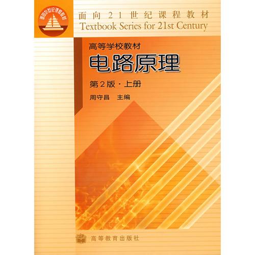 电阻电路的分析,动态元件和动态电路导论,一阶电路和二阶电路,正弦