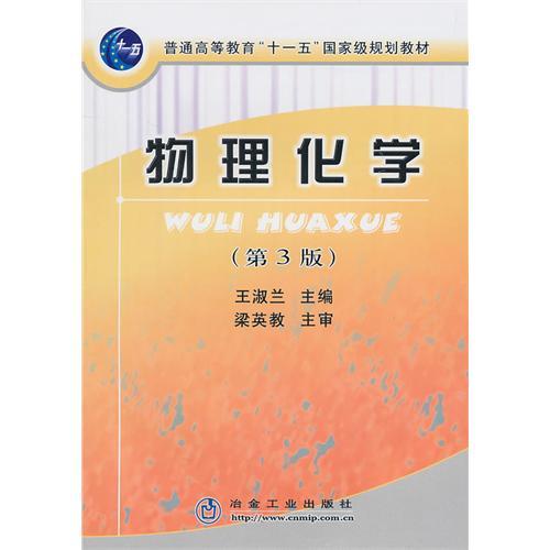50 射频通信电路(第二版) 作者:陈邦媛 出版社:科学出版社 出版时间
