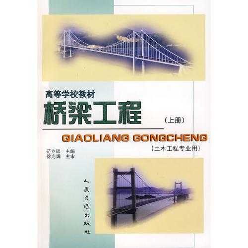 桥梁工程(上册)(土木工程专业用)