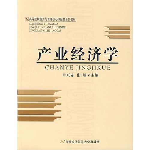 产业经济学_产业经济学-三新图书网 图书详细页