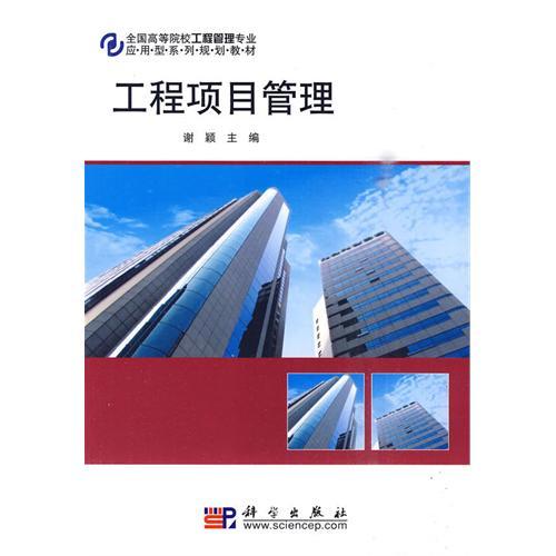 案例:xx大学教学楼工程项目质量管理规划