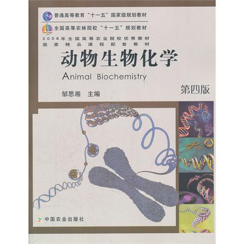 动物生物化学(第四版)(邹思湘)