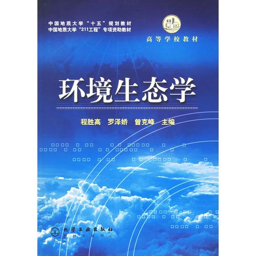 环境生态学 第一版