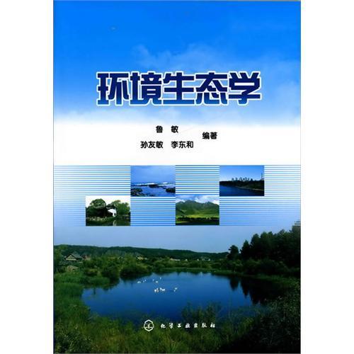 环境生态学第一版