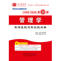 管理学考研真题与典型题详解(第10版)