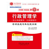 行政管理学(含公共政策学、公共管理学)考研真题与典型题详解(第9版)