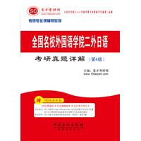全国名校外国语学院二外日语考研真题详解(第3版)