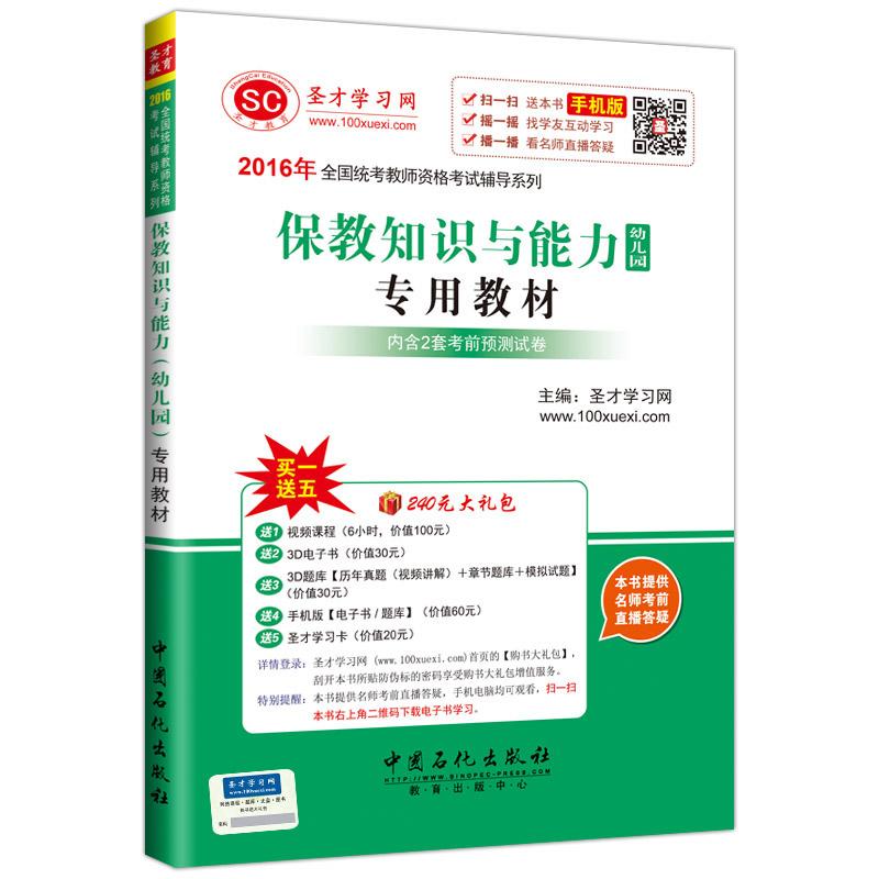 幼儿园教师资格考试专用教材