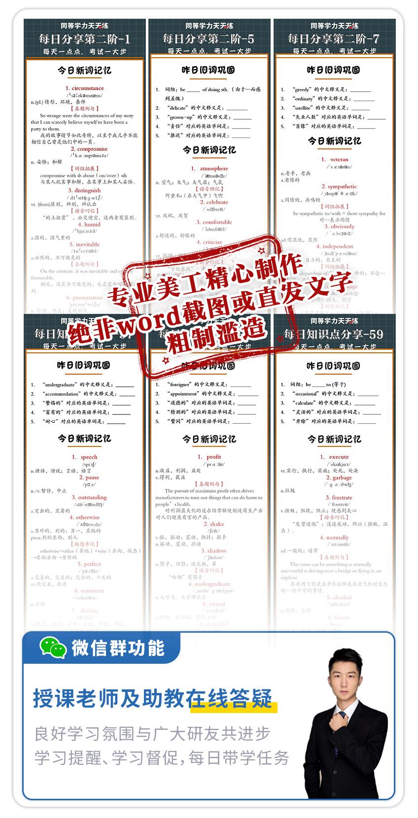 考研考博类-同等学力考试-外语-英语