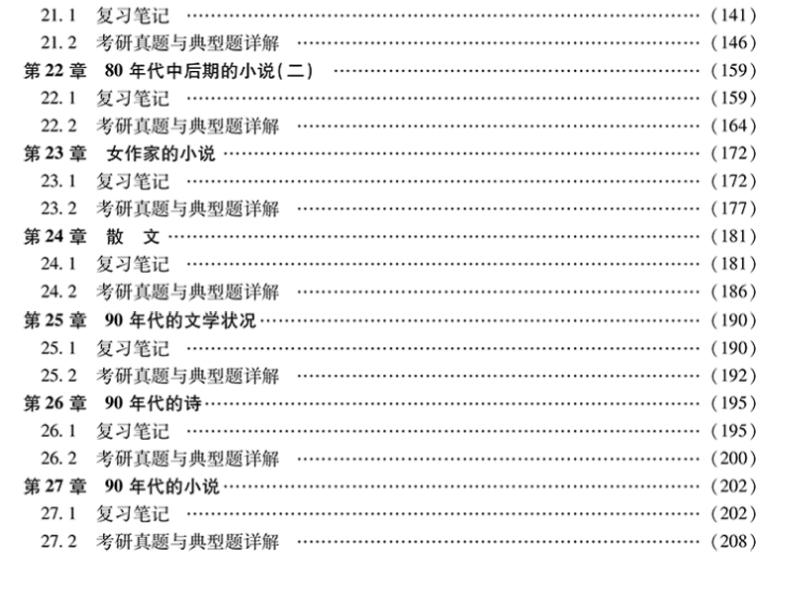 中文类-圣考研网教材-中国现当代文学史-洪子诚《中国当代文学史》