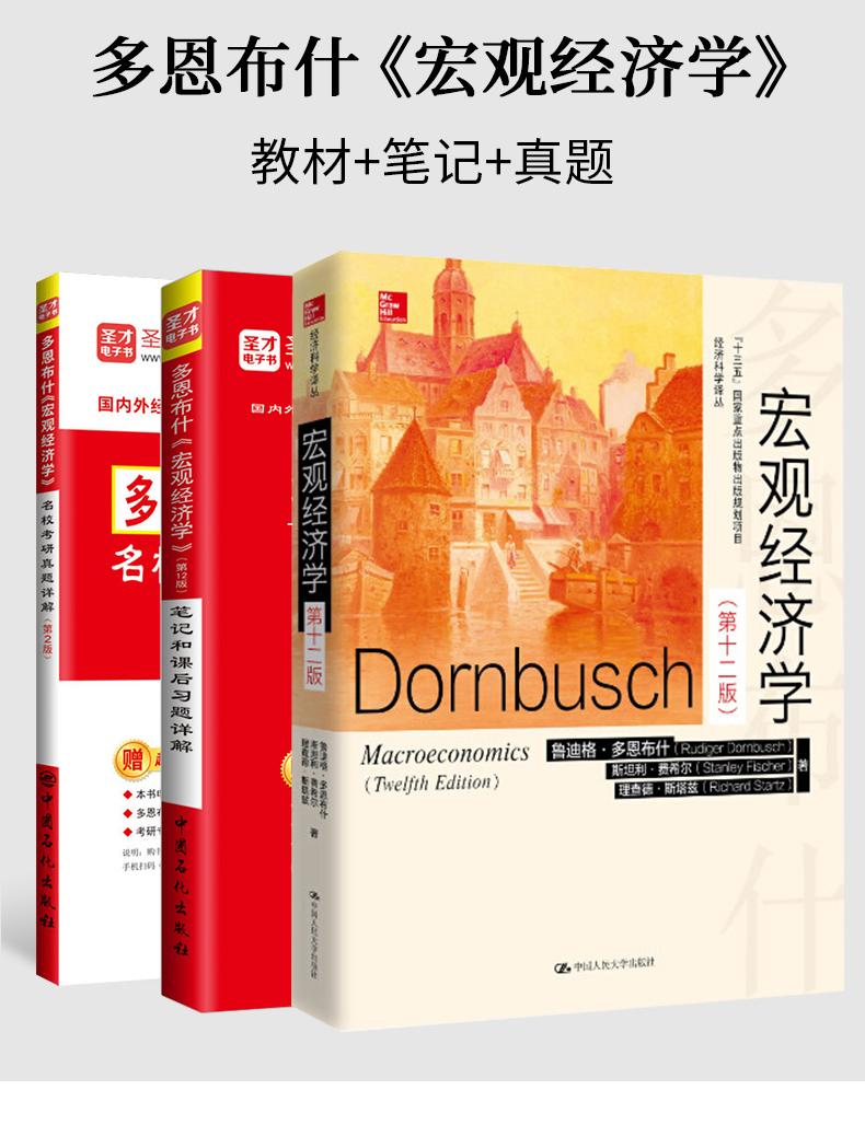 经济类-圣考研网教材-宏观经济学-多恩布什《宏观经济学》