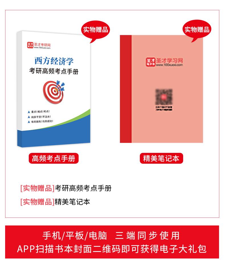 经济类-圣考研网教材-微观经济学-曼昆《经济学原理(微观经济学分册)》