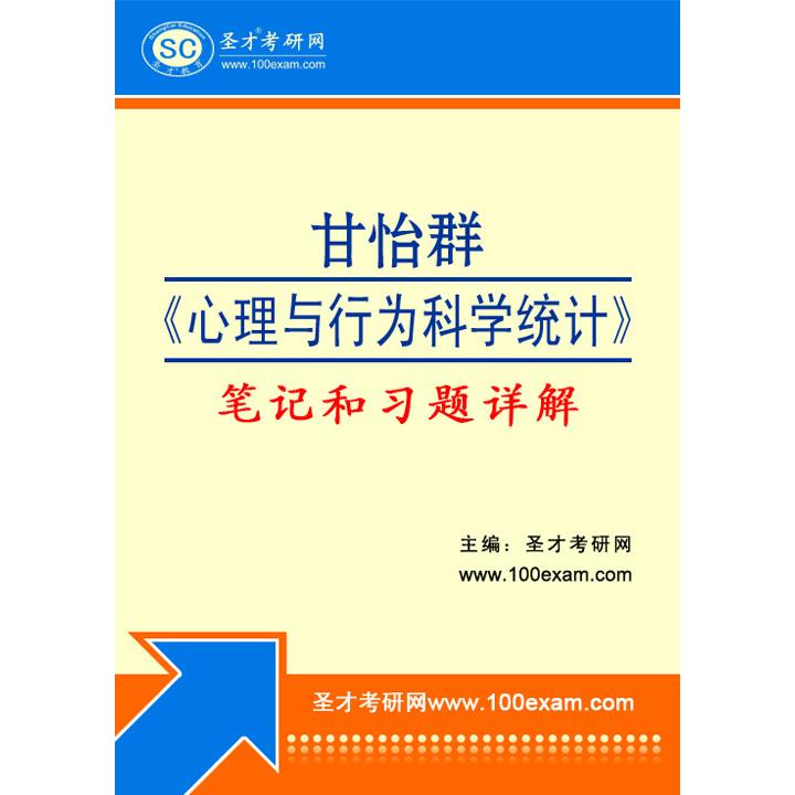 甘怡群《心理与行为科学统计》笔记和习题详解