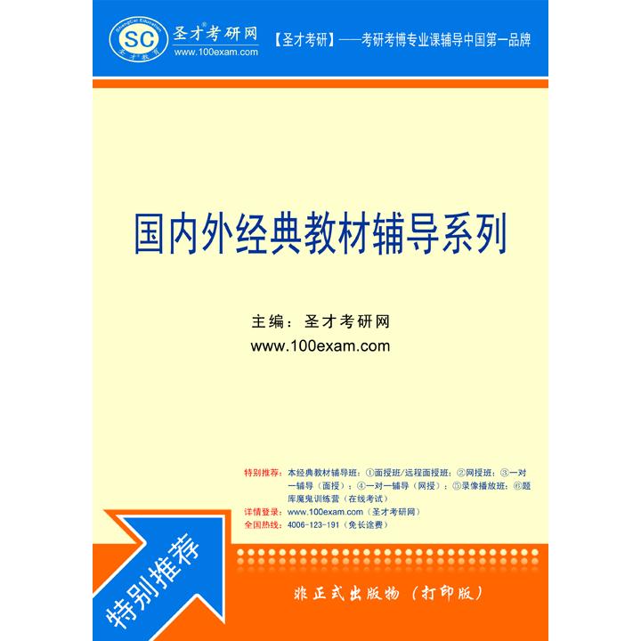 经济管理学_经济管理学