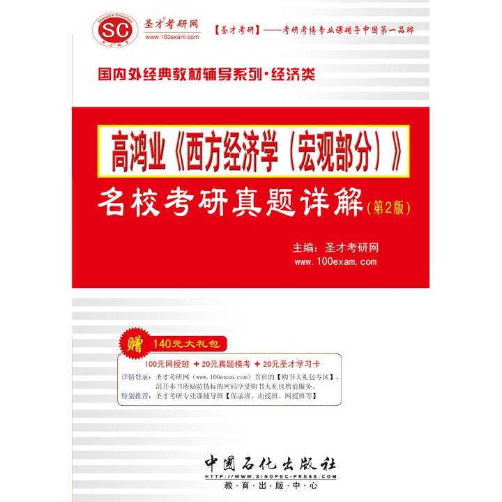 考研专业课辅导系列--高鸿业《西方经济学(宏观部分)》名校考研真题详解(第2版)