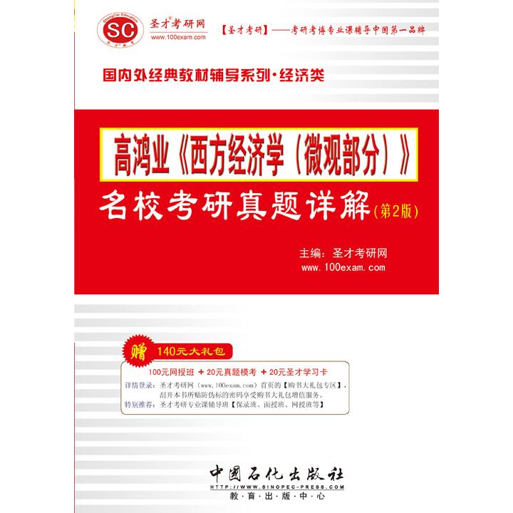 考研专业课辅导系列--高鸿业《西方经济学(微观部分)》名校考研真题详解(第2版)