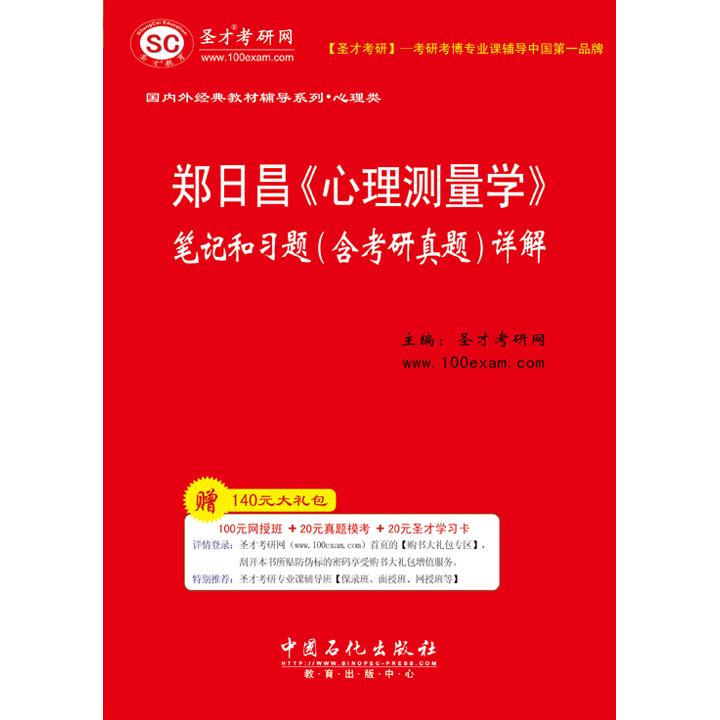 郑日昌《心理测量学》笔记和习题(含考研真题)详解