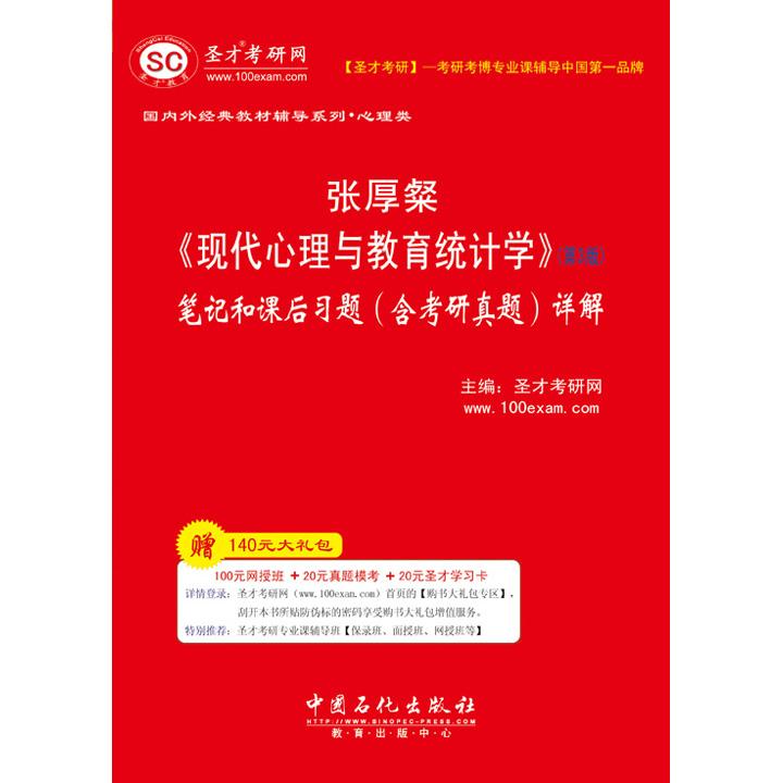 张厚粲《现代心理与教育统计学》(第3版)笔记和课后习题(含考研真题)详解