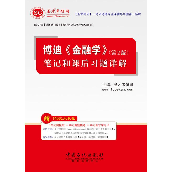 博迪《金融学》(第2版)笔记和课后习题详解