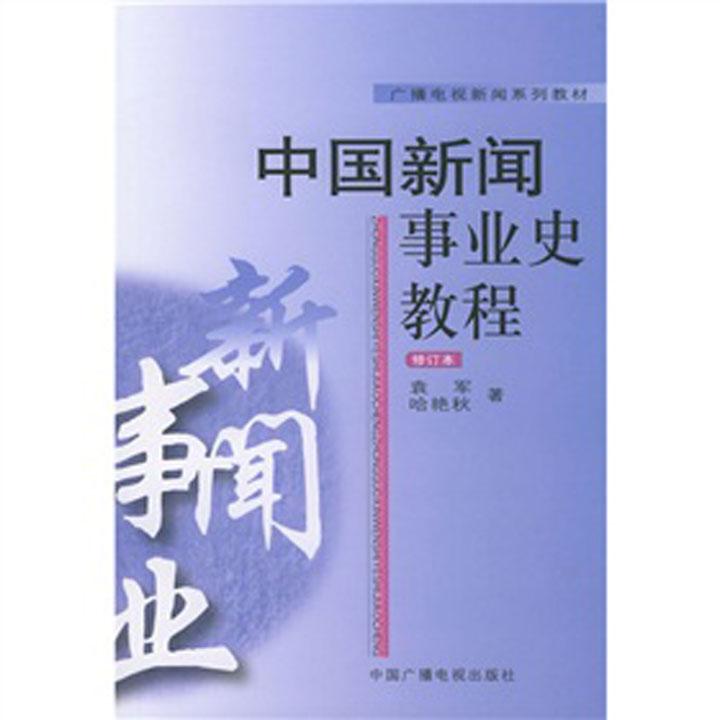 哈艳秋《中国新闻事业史教程》(修订版)
