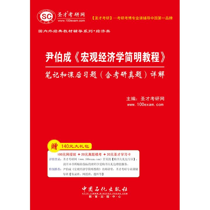 尹伯成《宏观经济学简明教程》笔记和课后习题(含考研真题)详解