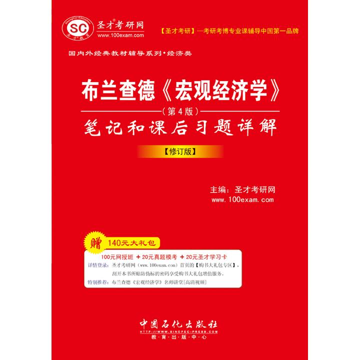 布兰查德《宏观经济学》(第4版)笔记和课后习题详解(修订版)