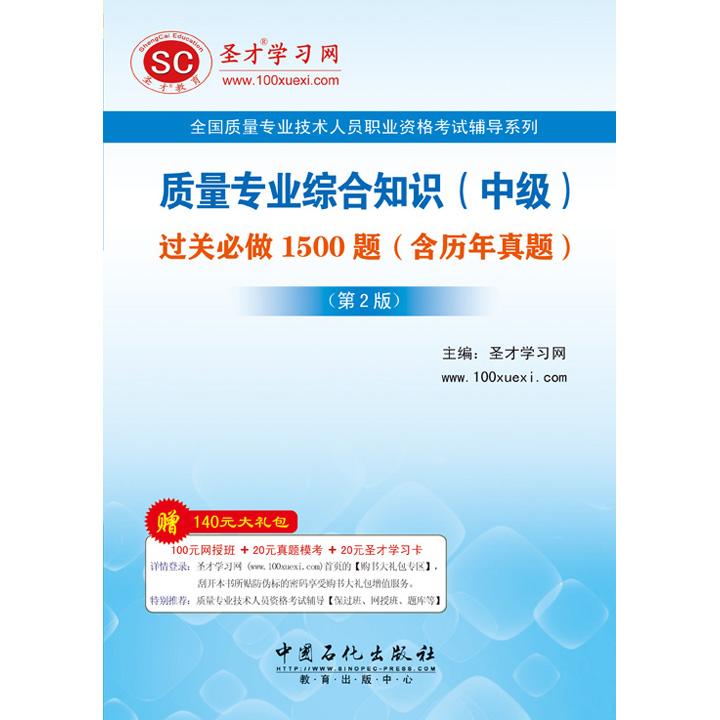 质量专业综合知识(中级)过关必做1500题(含历年真题)(第2版)