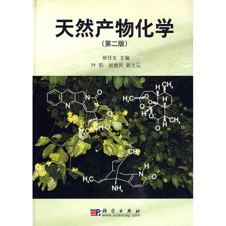 本书纳入天然产物分离与化学结构研究(波谱应用)的基本理论与方法,扼要叙述各类主要天然产物的化学结构、特征、应用及其结构的近代研究方法及某些全合成与生物合成途径。内容包括植物与中草药的各类化学成分;海洋生物、昆虫激素和信息素,常见的天然产物成分分离方法与结构测定;立体化学,化学合成与生物合成及主要生物活性,并举例解析。同时,书中注意采纳我国科学家的研究成果,许多是作者的学术成果总结。 本书是一本具有中国特色的、较新颖的天然产物化学参考书,可供天然有机化学、药物化学、中草药化学、植物化学、有机化学、分析化学及