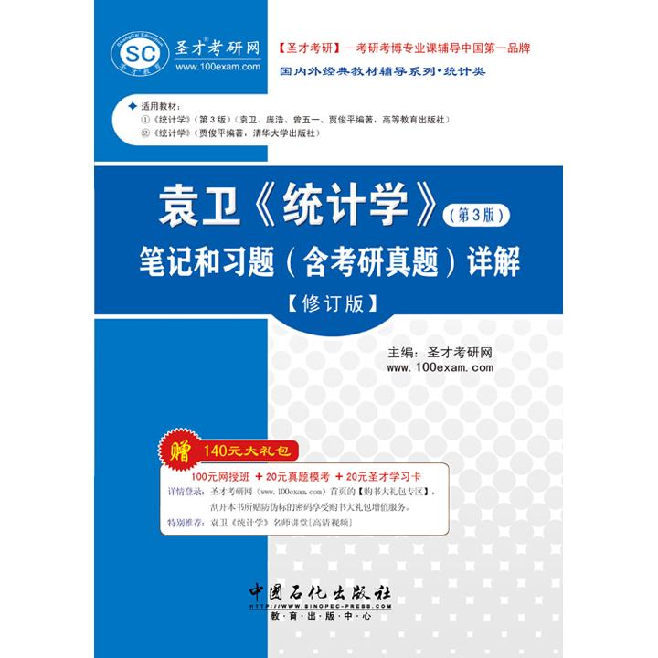 袁卫《统计学》(第3版)笔记和习题(含考研真题)详解【修订版】