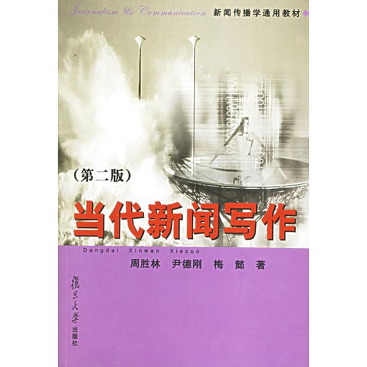 周胜林《当代新闻写作》(第二版)