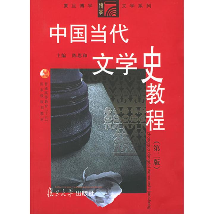 陈思和《中国当代文学史教程》(第二版)