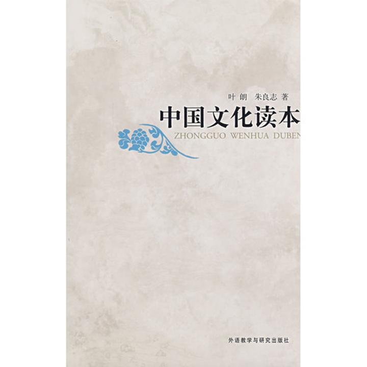 叶朗《中国文化读本》
