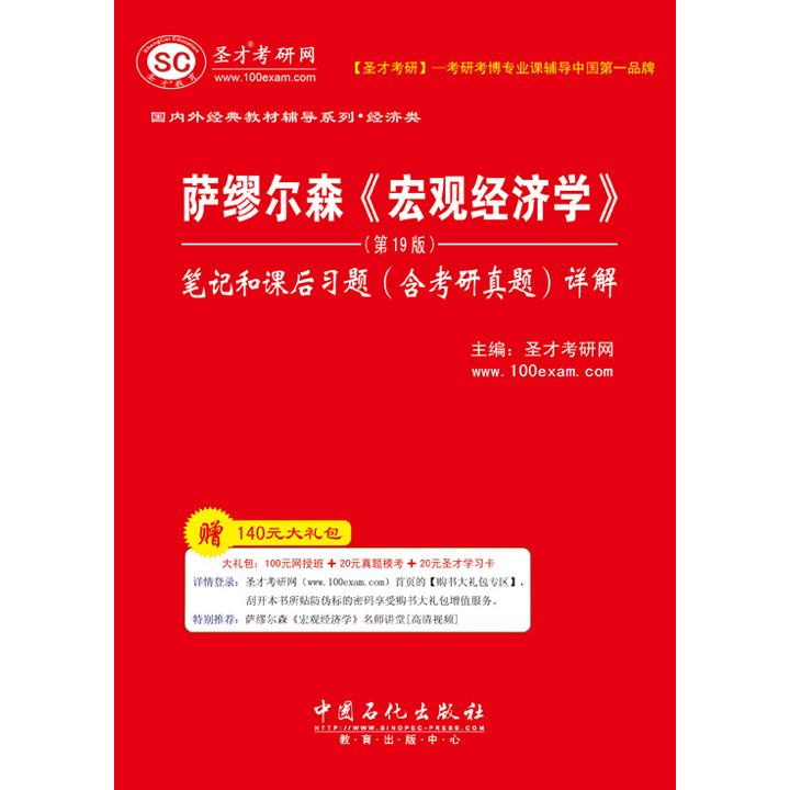萨缪尔森《宏观经济学》(第19版)笔记和课后习题(含考研真题)详解