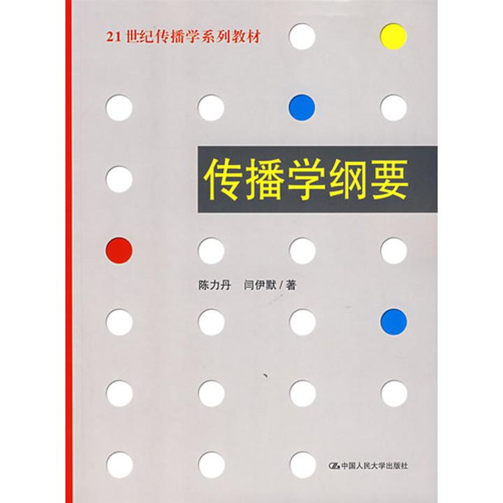陈力丹《传播学纲要》