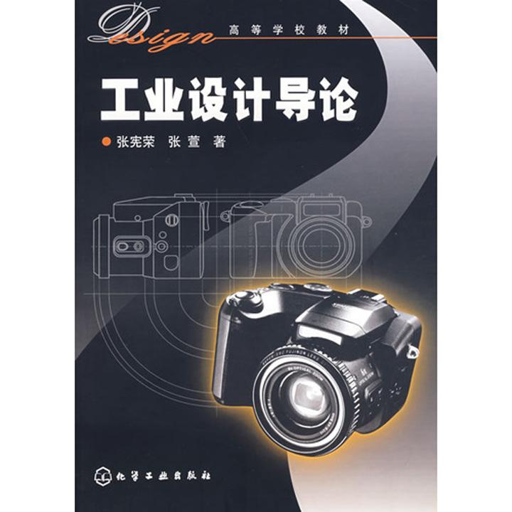 工业设计导论 _ 圣才图书网