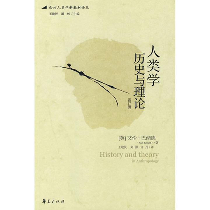 人类学历史与理论图片