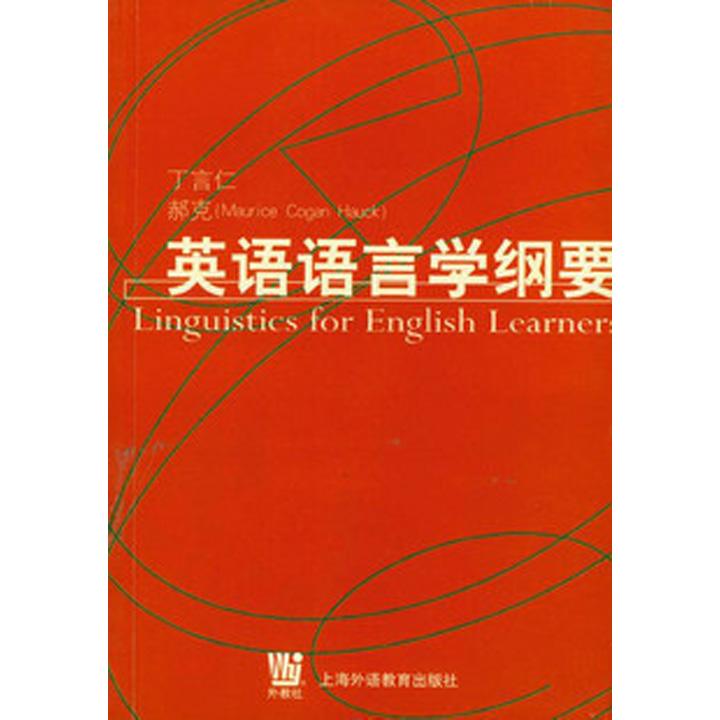 丁言仁《英语语言学纲要》
