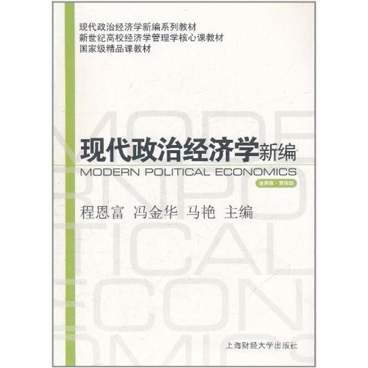 程恩富《现代政治经济学新编》(第四版)